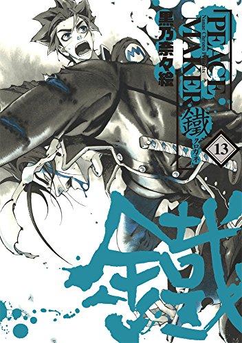 PEACE MAKER 鐵 13 (マッグガーデンコミックス Beat'sシリーズ)の詳細を見る
