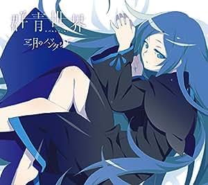群青世界(期間生産限定アニメ盤)(DVD付)