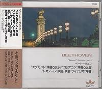 ベートーヴェン/「エグモント」序曲op84、「コリオラン」序曲op62、「レオノーレ」序曲第1番op138、第2番op72a、第3番op72b、歌劇「フィデリオ」序曲op72 ANC177