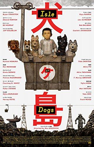犬ヶ島【DVD化お知らせメール】 [Blu-ray]