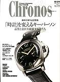 Chronos (クロノス) 日本版 2008年 11月号 [雑誌]