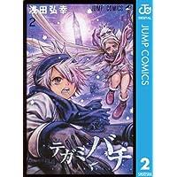 テガミバチ 2 (ジャンプコミックスDIGITAL)
