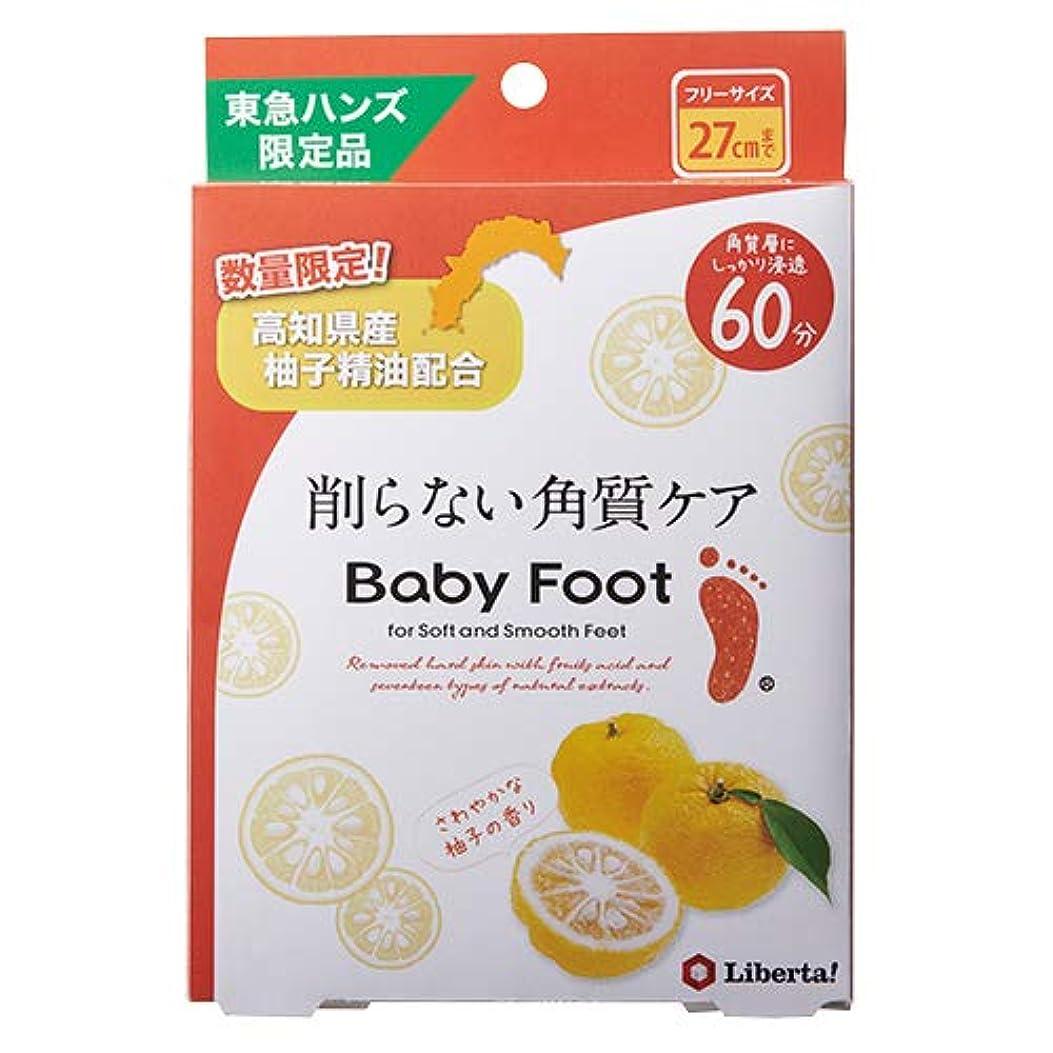 暴行ピラミッド成熟【お買い得】ベビーフット イージーパック60分 高知県産柚子の香り 1足分