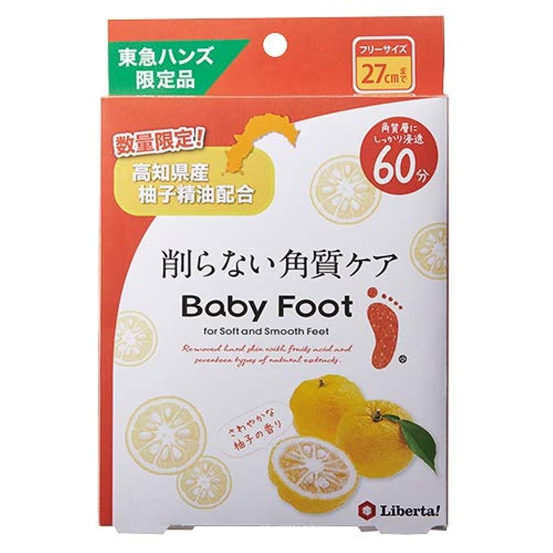 責任ブレース保護する【お買い得】ベビーフット イージーパック60分 高知県産柚子の香り 1足分
