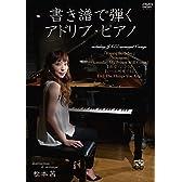 書き譜で弾くアドリブ・ピアノ [DVD]
