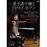 書き譜で弾くアドリブ・ピアノ