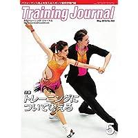 月刊トレーニングジャーナル 2018年5月号 (2018-04-10) [雑誌]