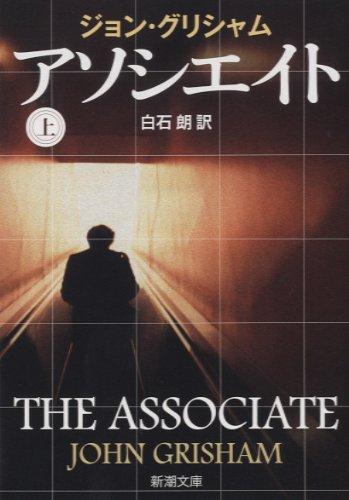 アソシエイト〈上〉 (新潮文庫)の詳細を見る
