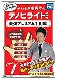 島田秀平のテノヒライト 最強プレミアム編