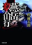 【文庫】 燕岳 殺人山行 (文芸社文庫) 画像