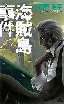 [上遠野浩平] 海賊島事件 事件シリーズ03巻