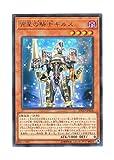 遊戯王 日本語版 ETCO-JP024 海外未発売 宵星の騎士ギルス (レア)