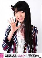 【神志那結衣】 公式生写真 AKB48 グループリクエストアワー2017 ランダム