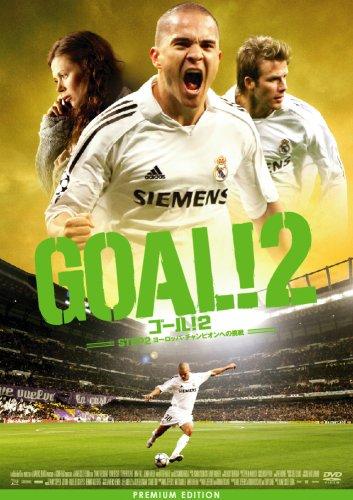 GOAL!2 STEP2 ヨーロッパ・チャンピオンへの挑戦 プレミアム・エディション [DVD]の詳細を見る