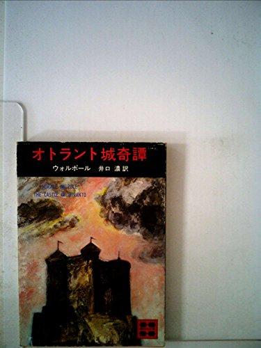 オトラント城奇譚 (1978年) (講談社文庫)の詳細を見る