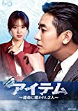 [DVD]アイテム~運命に導かれし2人 DVD-SET2