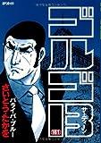 ゴルゴ13 161 (SPコミックス)