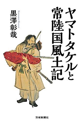 ヤマトタケルと常陸国風土記