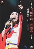 40周年記念 石川さゆり音楽会 感じるままに−歌芝居「一葉の恋」− [DVD]