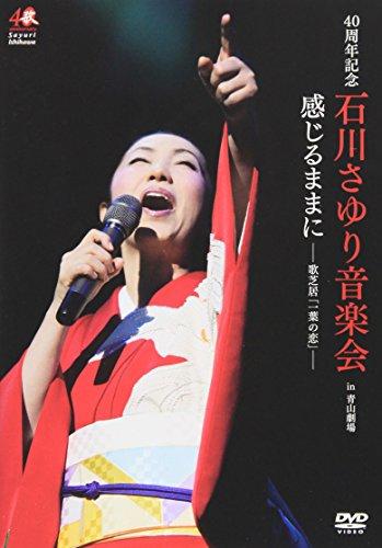 40周年記念 石川さゆり音楽会 感じるままに-歌芝居「一葉の...