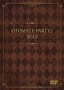 オトメイトパーティ♪2012 [DVD]