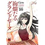 絢爛たるグランドセーヌ コミック 1-16巻セット