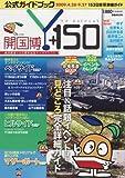 「開国博Y150」公式ガイドブック—153日間超詳細ガイド (ぴあMOOK)