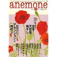 anemone (アネモネ) 2007年 05月号 [雑誌]