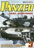 PANZER(パンツァー) 2018年 03 月号 [雑誌]