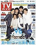 週刊TVガイド(関東版) 2019年 6/14 号 [雑誌]