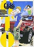 GTO(3) (講談社漫画文庫)