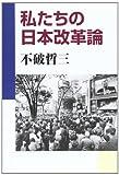 私たちの日本改革論