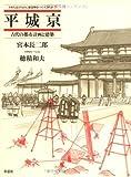 平城京―古代の都市計画と建築 (日本人はどのように建造物をつくってきたか 7)