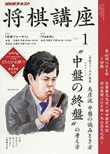 NHK 将棋講座 2017年 01 月号 [雑誌]