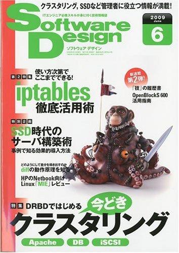 Software Design (ソフトウェア デザイン) 2009年 06月号 [雑誌]の詳細を見る
