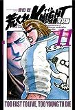 荒くれKNIGHT黒い残響完結編 11 (ヤングチャンピオンコミックス)