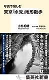 「写真で愉しむ 東京「水流」地形散歩 (集英社新書)」販売ページヘ