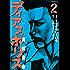 ディアスポリス-異邦警察-(2) (モーニングコミックス)