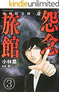 強制除霊師・斎(分冊版) 【第3話】 (ぶんか社コミックス)