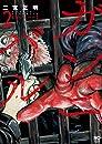 ガンニバル (2) (ニチブンコミックス)