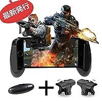 SAREYFLY 荒野行動コントローラー ゲームパッド 4点セット 射撃補助 押しボタン式 強く固定 iPhone/Android対応 充電口あり