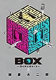 BOX~箱の中に何かいる~(2) (モーニング KC)