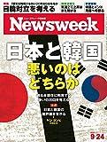週刊ニューズウィーク日本版 「特集:日本と韓国 悪いのはどちらか」〈2019年9月24日号〉 [雑誌]