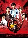 戦国★男士 下巻【期間限定版】 [Blu-ray]