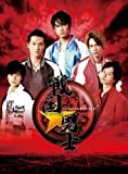 戦国★男士 下巻【期間限定版】 [DVD]