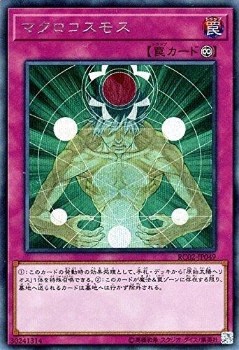 マクロコスモス シークレットレア 遊戯王 レアリティコレクション 20th rc02-jp049