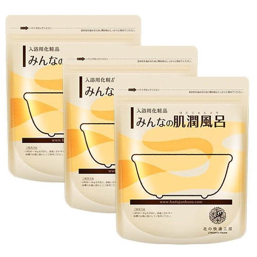ゴム食品蘇生する[北の快適工房]みんなの肌潤風呂(3個セット)