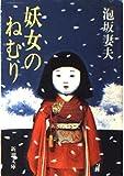 妖女のねむり (新潮文庫)