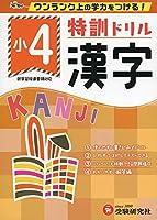 小4/特訓ドリル 漢字: ワンランク上の学力をつける!