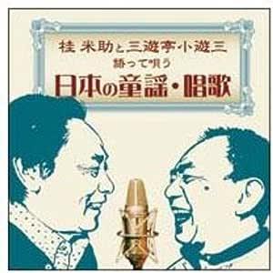 桂米助と三遊亭小遊三 語って唄う日本の童謡・唱歌